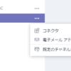 Slack代替ツールMicrosoft Teamsで通知を受け取るための設定方法
