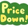 【節約】一層の節約を心がけたい!ネットで節約情報を教えてくれるブログを見つけた!