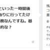 id:houjiTのシフト制勤務についてのご質問について