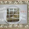 *お友達からのサプライズ♡ベトナムのテトで食べる【Bánh chưng】バインチュン*