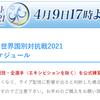本日4/9(金)17:00~ 国別対抗戦2021 ライブ配信チケット発売開始