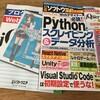 日経ソフトウエア2019年7月号