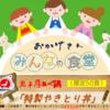 8月22日(土)野菜・果物の無料配布!
