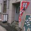 タビビトハンテン./ 札幌市中央区南1条西13丁目 三誠ビル1F