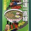 【沖縄そばと本】麺道一直線