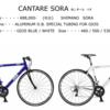 GIOS CANTARE SORA 88000円
