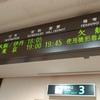 欠航での振替便で特典航空券なのにAviosポイントが付与された