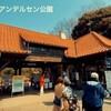 #ふなばしアンデルセン公園 Instagram動画でご紹介