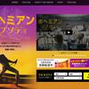 ニッポン放送 クイーン特別番組 「RADIO GAGA~We Love QUEEN」 OA