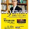 目前の告知ですが、憲法学者の木村草太さん来仙!