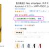 おすすめスマートペン:Neo Smartpen がAmazon Prime直前セールとして500円OFF実施中。