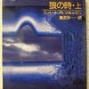 ロバート・マキャモン「狼の時 上」(角川文庫)