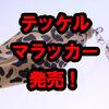 【Teckel】ラトルチャンバーテール搭載のフロッグ「マラッカー」発売!
