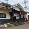 倉敷・水島の老舗店「うどん三佳」は旨い!!