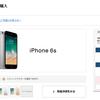 品切れ続出!iPhone6sをワイモバイルで最安値購入&ポイント最大10000還元