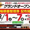 【速報】サンシャインNEXT一日橋店グランドオープン