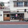 新江古田「flower shop +cafe NECO QAVREENO(ネコカヴリーノ)」