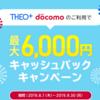 THEO+ドコモにドコモ口座からの入金で最大6,000円がもれなく還元
