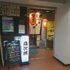 鳥次郎 / 札幌市中央区大通西5丁目 昭和ビル B1F