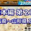 【にゃんこ大戦争】日本編 第2章 群馬県~山形県まで攻略! #22