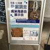 菩提横手遺跡出土の中空土偶  横浜市歴史博物館