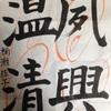 3月21日、習字教室に行く