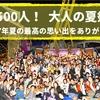 浅草の遊園地を貸し切ったイベント「大人の夏祭り」のイベントレポ&司会しました