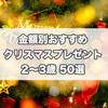【2018年】2歳〜3歳の女の子におすすめなクリスマスプレゼント50選☆