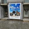 沖縄の旧石器時代が熱い!