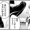 【悲報】監獄学園の花ちゃん、無事敗北する