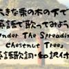 """【72】""""大きな栗の木の下で""""を英語で歌ってみよう!「Under The Spreading Chestnut Tree」(英語歌詞・和訳付き)"""