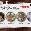 【グッズ】「名探偵コナン」 コンパクトミラー 2018年5月頃発売予定