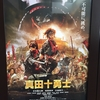 映画「真田十勇士」を観てきた感想。 歴史は不得意分野・・・