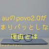 povo2.0から見えるauの変わらないプラン料金体質