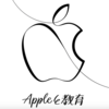 Apple Special Events 3月27日