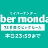 【Amazon】78時間のビッグセール「サイバーマンデー」本日23:59まで!