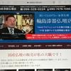 熊本 仏壇店 高価格国産仏壇 お客様喜びハガキ ホームページリニューアル