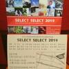 『SELECT SELECT 2019』から