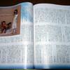 「夢見る水の王国」連載第6回/月刊北國アクタス3月号
