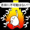 【吉田さんが使う用】吹き出しスタンプ、先月(2016.8)の売上は・・・?