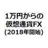 1万円からの仮想通貨FX(2018年開始) 3日目:開始3日で資金が6倍に♪ 1/6実績と1/7投資プラン