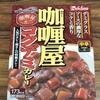 【ハウス食品 咖喱屋コクデミカレーを食べてみた感想・評価】