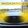 【MAZDA3】ウインカー(方向指示器)の写真を撮りました