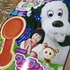 年末の買い出しで子供向け雑誌を買う