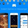 Facebookメッセンジャーでゲームがプレイ可能に「パックマン」など17ゲーム