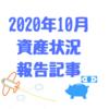 資産状況(2020年10月)6回目 NTTドコモTOBの当たりくじを引いて資産が増えた