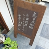 京都カフェ案内~鳥の木珈琲でキーマカレーを食べてきました~