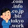はてなブログをProにしたら、どこで独自ドメインを取りますか?