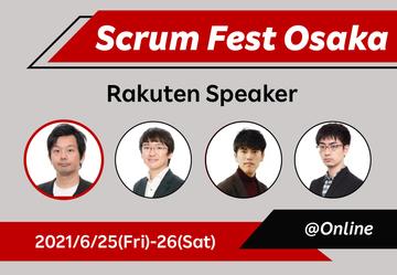 コマーステックメンバも登壇!Scrum Fest Osaka 2021開催!
