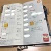先週のほぼ日weeks(11/5~11/11)。今週は日記も☆